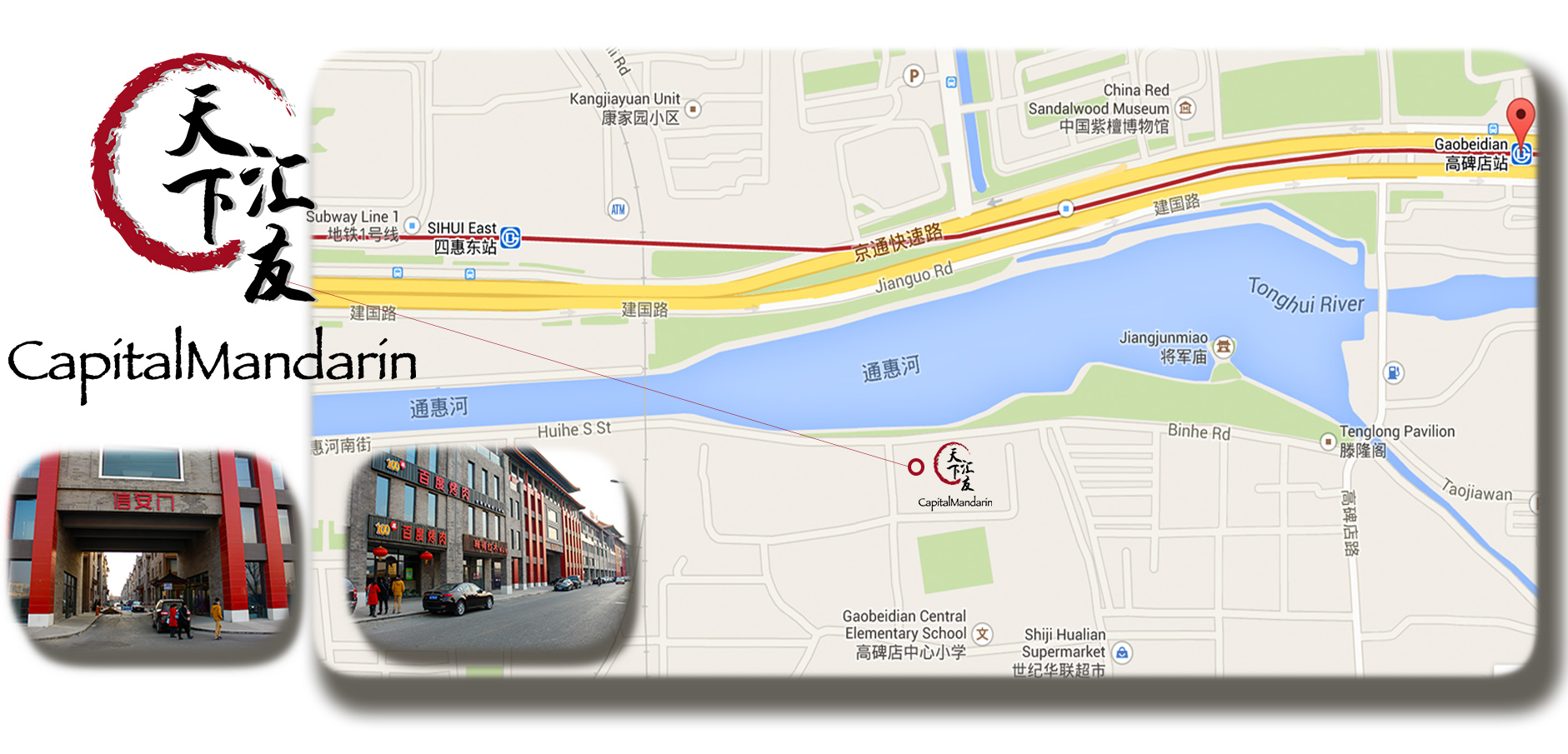 Capital Mandarin School Gaobedian Campus Directions